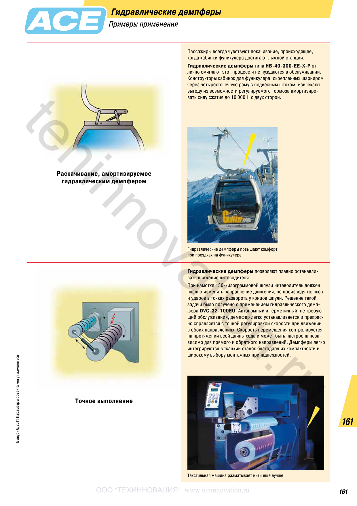 ACE-c1t-www.tehinnovation.ru_14.png