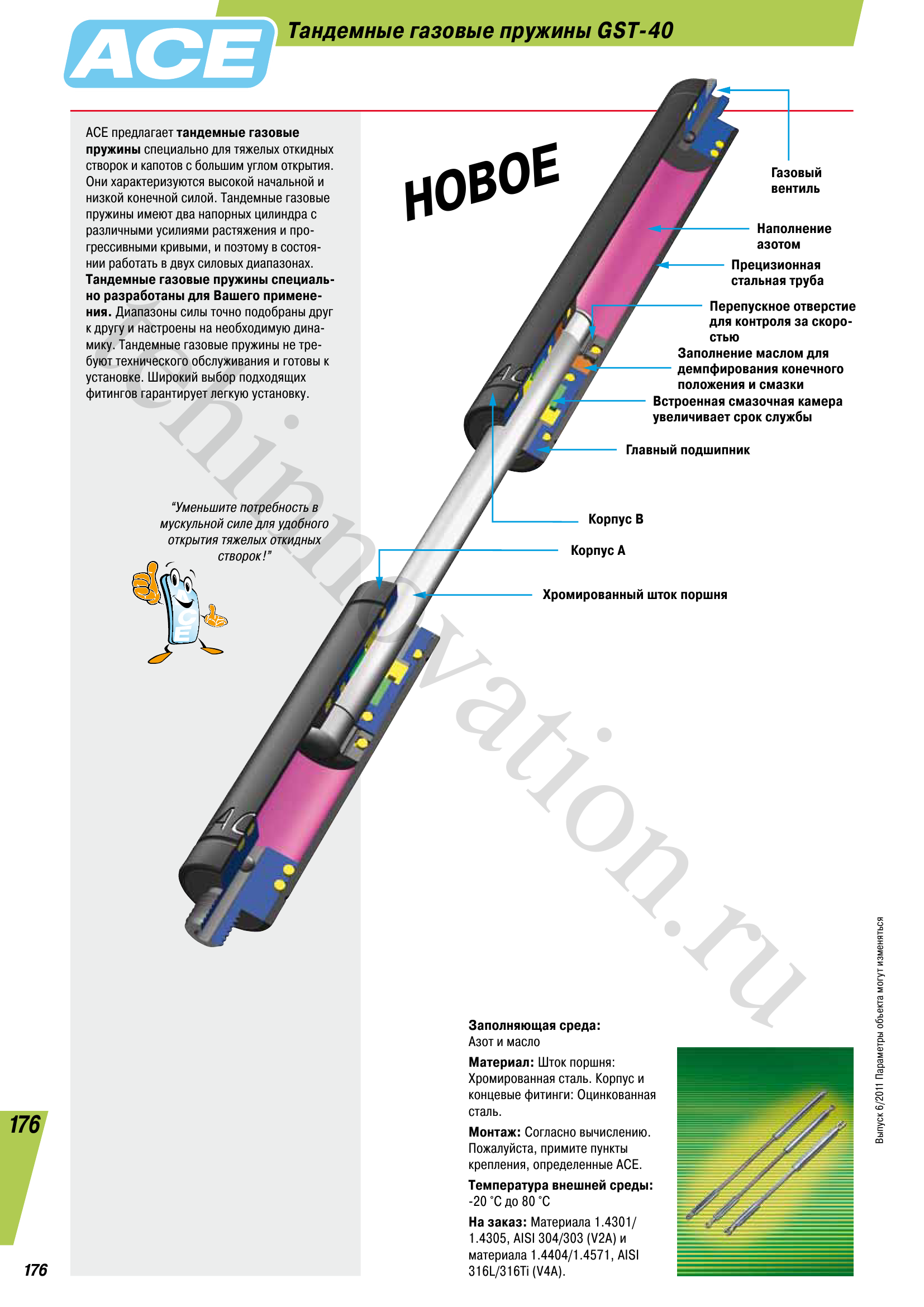 ACE-www.tehinnovation.ru_15.png